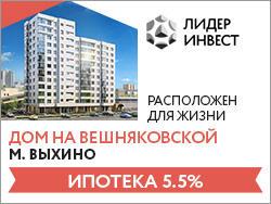 Дом на Вешняковской Отличное предложение — ипотека 5,5% от